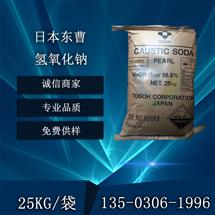 日本东曹氢氧化钠 工业级