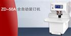 汇金ZD-50A液晶显示倒置式全自动装订机