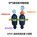 LGMK空气室式脉冲阻尼器功能及安装