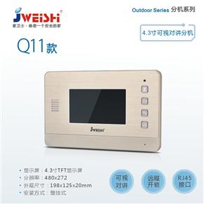4.3寸室内分机Q11款