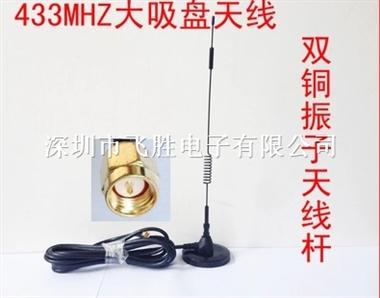 3G吸盘天线