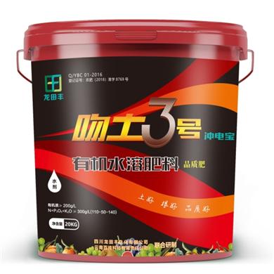 可冲施的全营养有机肥(品质型)