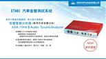 ETANI 汽車音響測試系統