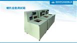 AAI-2250喇叭自动测试箱