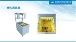 AAI-1097喇叭测试箱/单体扬声器消声箱