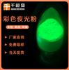 黄绿夜光粉注塑用稀土长效夜光材料