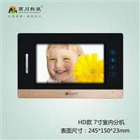 HD款7寸室内机qy700千亿国际