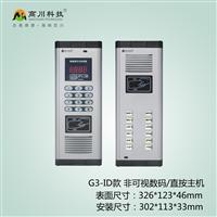 G3-ID款单元门口主机非可视主机