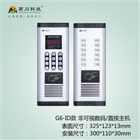 G6-ID款可视单元门口机