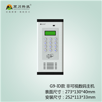 G9-ID单元门口主机对讲门口机