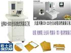 全自动档案装订机天意兴隆CCH-225订卷机和金典GD-500S装订机的区别