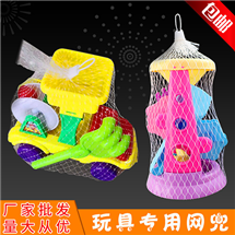 塑料玩具网袋 批发定制