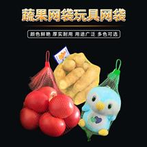 蔬果网袋批发定制