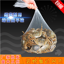 螃蟹网袋批发定制
