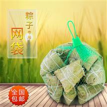 粽子网袋批发定制