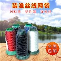 渔丝线网袋批发定制