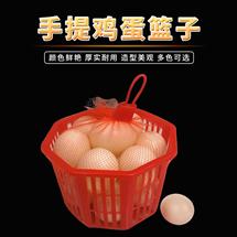 装鸡蛋塑料篮子八角篮子