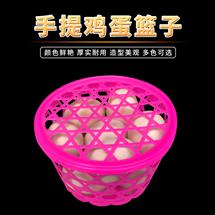 装鸡蛋塑料篮子圆形篮子