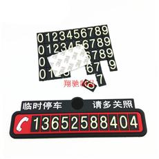 PVC软胶临时停车牌 号码挪车牌 可开模定制