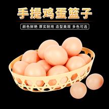 装鸡蛋塑料篮子椭圆型篮子
