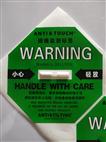中英文防碰撞标签绿色100G震动显示标签ANTI&TOUCH