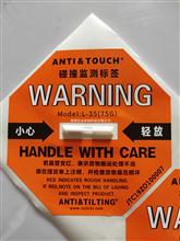 ANTI&TOUCH橙色75G防碰撞标签冲击指示器
