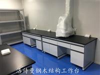 实验室工作台桌