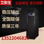 艾默生UPS电源EXM120KVA