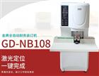 金典GD-NB108全自动财务凭证装订机 带激光打孔订位 一键装订完成