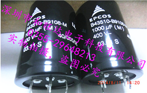 原装正品EPCOS(爱普科斯)/TDK铝电解电容B43510B9108M