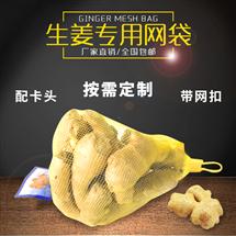 生姜网袋批发定制