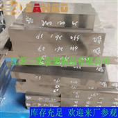 模具钢价格P20模具钢 P20钢材 昆山模具钢材