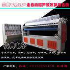 源頭廠家供 全自動沙發墊壓棉機,無線縫合壓花機