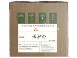 电解保护粉