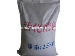 高效活化酸盐,活化酸盐价格,活化酸盐批发