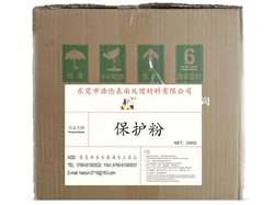 顺德电解保护粉供应商,顺德电解保护粉最新报价
