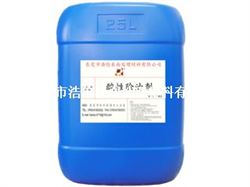 深圳酸性除油剂厂家,便宜又耐用