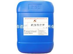 浙江最优酸性除油剂批发,高效且耐用