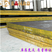 718—上钢五厂预硬塑胶模具钢材