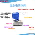 CWX-15N不锈钢微型电动雷竞技下载地址