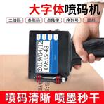 噴碼機,手持式噴碼機,充電式噴碼機,電動噴字機