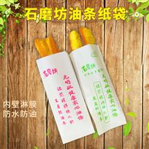 食品级淋膜防油纸袋油条纸袋