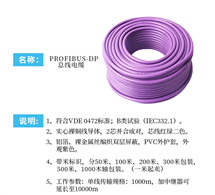 Profibus-DP西门子电缆是什么