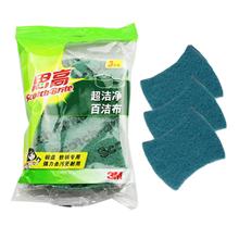 3M 思高超洁净百洁布 7103&3片装 中国版