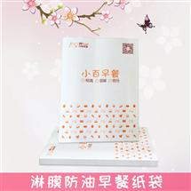 食品纸袋,防油淋膜纸袋厂家直销定制