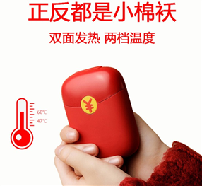 新年禮品紅包暖手寶USB移動電源充電寶便攜式雙面發熱電暖寶直銷