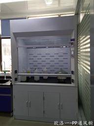 实验室有机通风柜