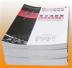 宁波印刷公司_画册印刷公司_样本印刷公司