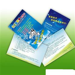 紙卡印刷廠 寧波紙卡印刷 寧波紙卡印刷廠