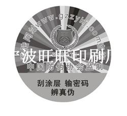寧波防偽標簽廠